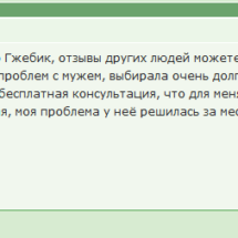Наталия Гжебик отзывы психолог 1