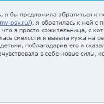 Наталия Гжебик отзывы психолог