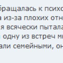 Наталия Гжебик психолог отзывы 10