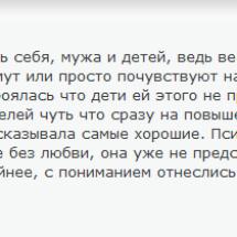 Наталия Гжебик психолог отзывы 7