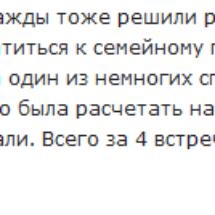 Наталия Гжебик психолог отзывы 75