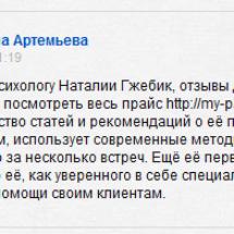 Наталия Гжебик психолог отзывы 8