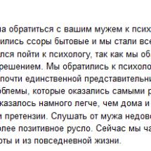 Наталия Гжебик психолог отзывы 85