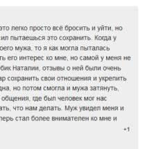 Наталия Гжебик психолог отзывы 9