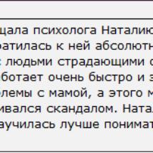 Наталия Гжебик психолог отзыв