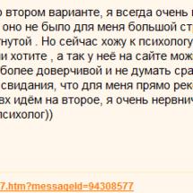 Наталия Гжебик психолог отзыв 30
