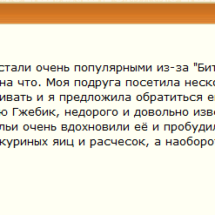 Наталья Гжебик отзывы психолог 6