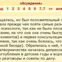 Наталья Гжебик отзывы