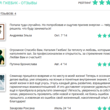 Наталья Гжебик отзывы 5