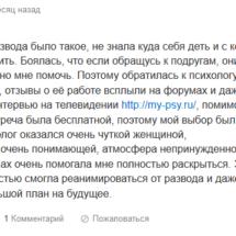 Наталья Гжебик психолог отзывы 102