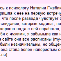 Наталья Гжебик психолог отзывы 16