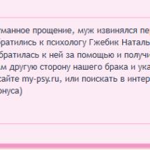 Наталья Гжебик психолог отзывы