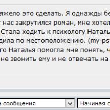Наталья Гжебик психолог отзывы 23