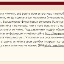 Наталья Гжебик психолог отзывы 5