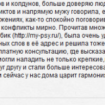 Наталья Гжебик психолог отзыв 12