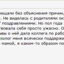 Отзывы Наталии Гжебик психолог