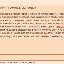 Отзывы Наталья Гжебик 8