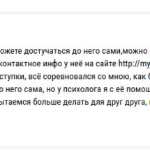 Отзывы псизолог Наталья Гжебик 9