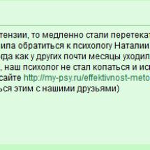 Отзывы психолог Наталия Гжебик 1