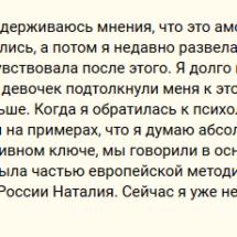 Отзывы психолог Наталия Гжебик 2