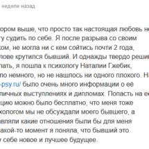 Отзывы психолог Наталия Гжебик 4