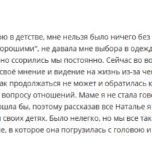 Отзывы психолог Наталья Гжебик 1