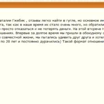 Отзывы психолог Наталья Гжебик 2