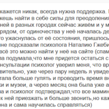 Отзывы психолог Наталья Гжебик
