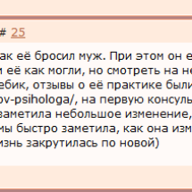 Отзывы психолог Наталья Гжебик 3