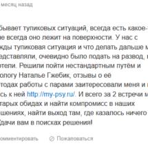 Отзывы психолог Наталья Гжебик 34