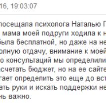 Отзывы психолог Наталья Гжебик 89