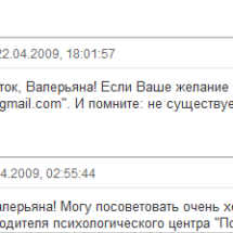 Отзыв2 Наталия Гжебик психолог 2009