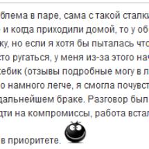 Психолог Гжебик Наталья отзывы 20