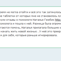 Психолог Наталия Гжебик отзывы 5