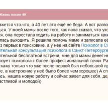 Психолог Наталия Гжебик отзыв 1