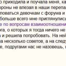 Психолог Наталия Гжебик отзыв 15