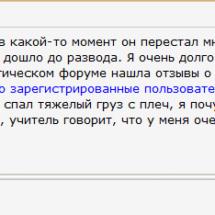 Психолог Наталия Гжебик отзыв 40