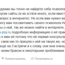 Психолог Наталья Гжебик отзывы 112