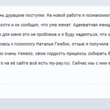 Психолог Наталья Гжебик отзывы 2
