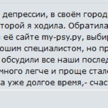 Психолог Наталья Гжебик отзывы 98