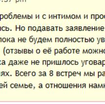 психолог Наталья Гжебик отзыв 34