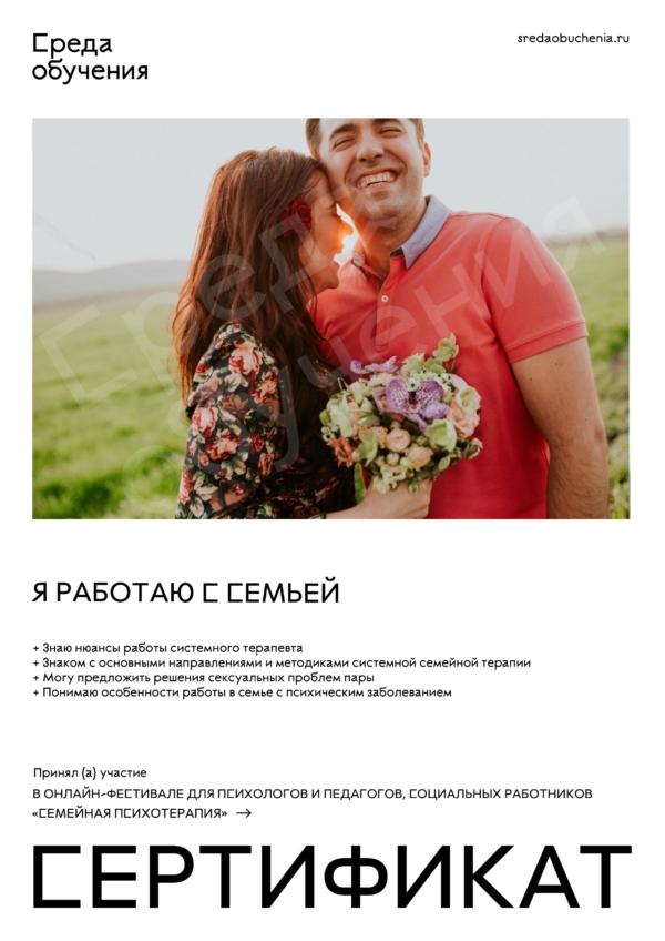 Сертификат фестиваля по семейной психологии